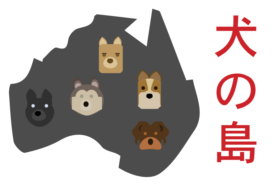 Isle of Dogs: A Review